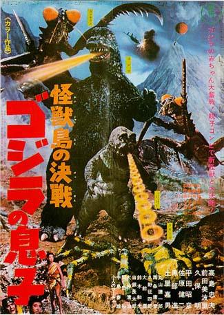 Son-of-Godzilla-1967