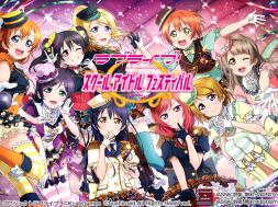 Love_Live!_School_Idol_Festival_Title_Screen_2