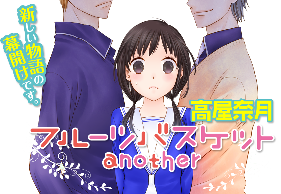 Fruits Basket Manga Sequel 'Another' Launching In September