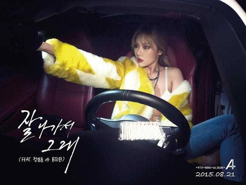HyunA Reveals Title Track Featuring BTOB's Ilhoon