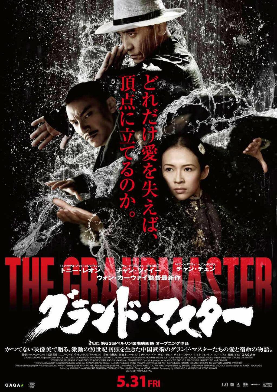 The+Grandmaster