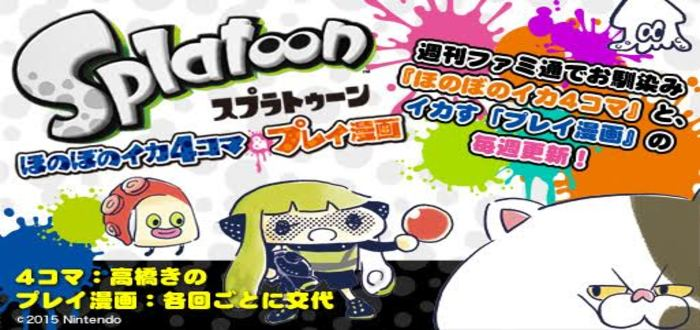 Splatoon Manga Now Available Online