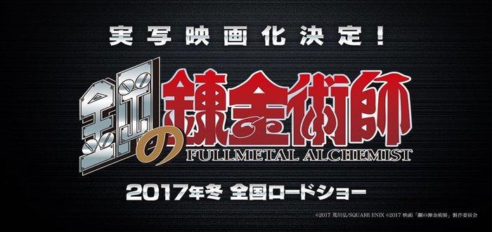 Live Action Fullmetal Alchemist Film Officially Announced