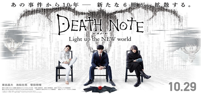 Two Stills Revealed For 2016 Live Action Death Note Film