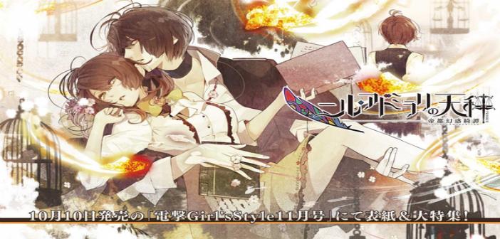 Otome Game 'Nil Admirari No Tenbin: Teito Genwaku Kitan' To Receive Anime Series