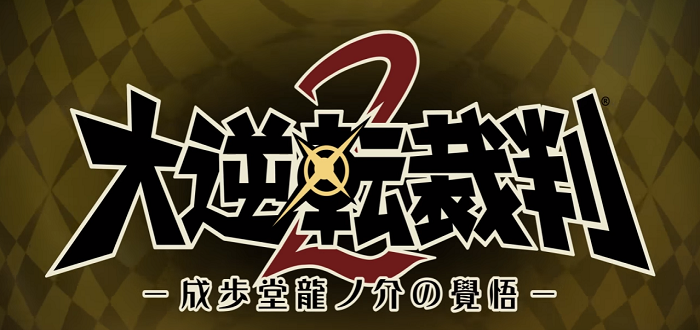 Great Ace Attorney 2 announced at TGS